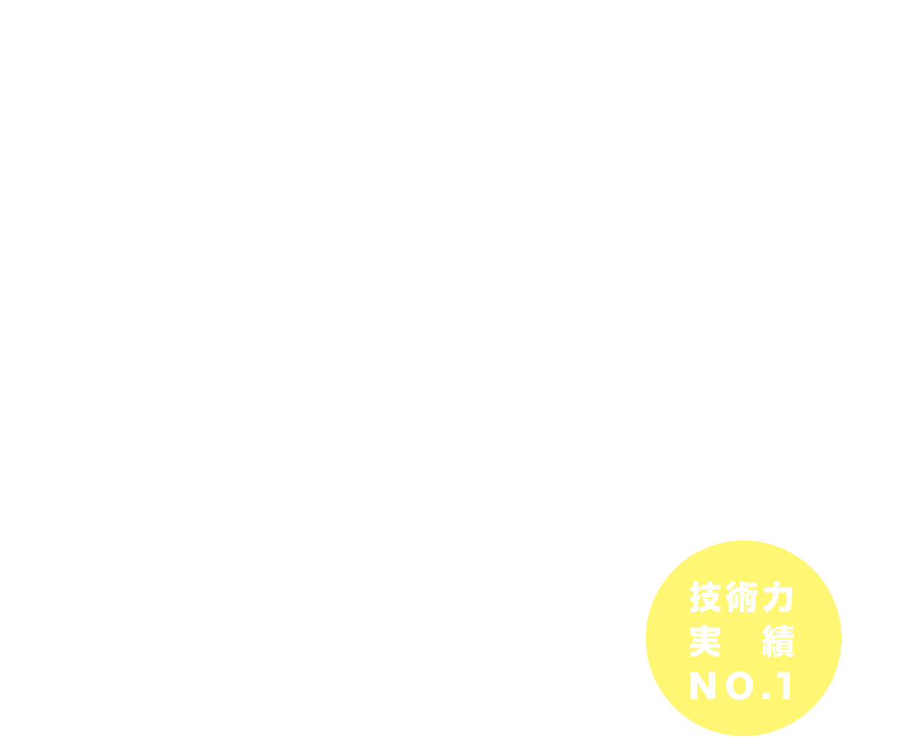 QUALITY & SAFETY FIRST。ありとあらゆる土間コンクリート補修のトップランナーです。技術力・実績 No.1
