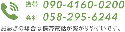 携帯:090-4160-0200。会社:058-295-6244。お急ぎの場合は携帯電話が繋がりやすいです。